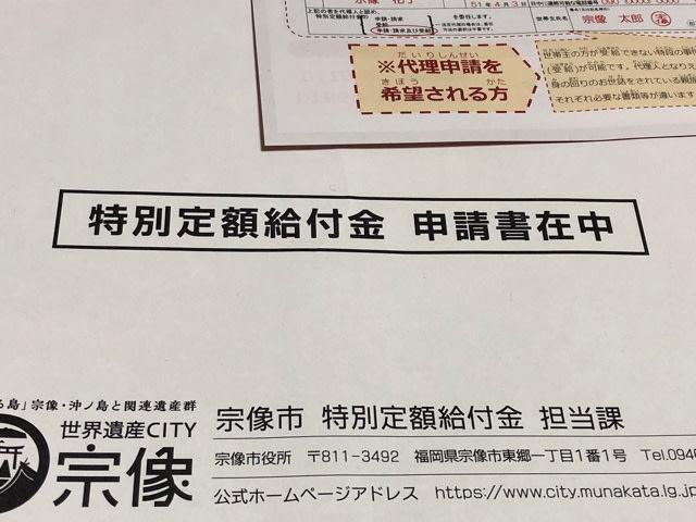 金 福岡 給付 市 郵送 特別