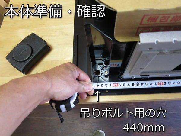 浴室暖房乾燥機BDV4104吊りボルト穴
