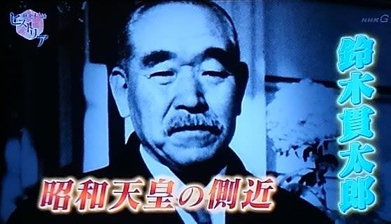 貫太郎 鈴木