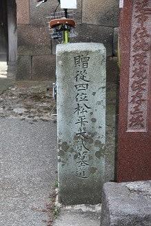 金沢 寺町 Ⅱ - 史跡訪問の日々