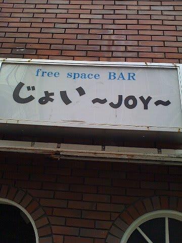 JOYじょい