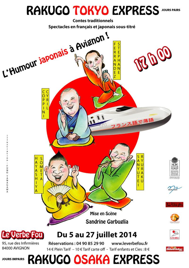 祝 世界最大の演劇祭「アヴィニョンフェスティバル」に出演決定!