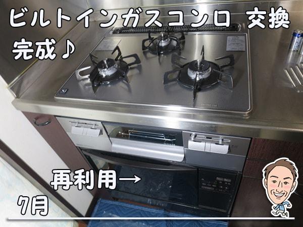 博多の建築士三兄弟_ガスコンロN3WQ6RWTSKSI