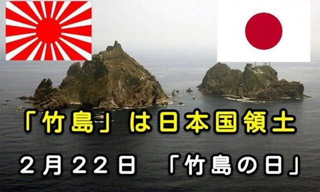 竹島の日」!!「竹島は島根県です」!! - 自転車屋男 2