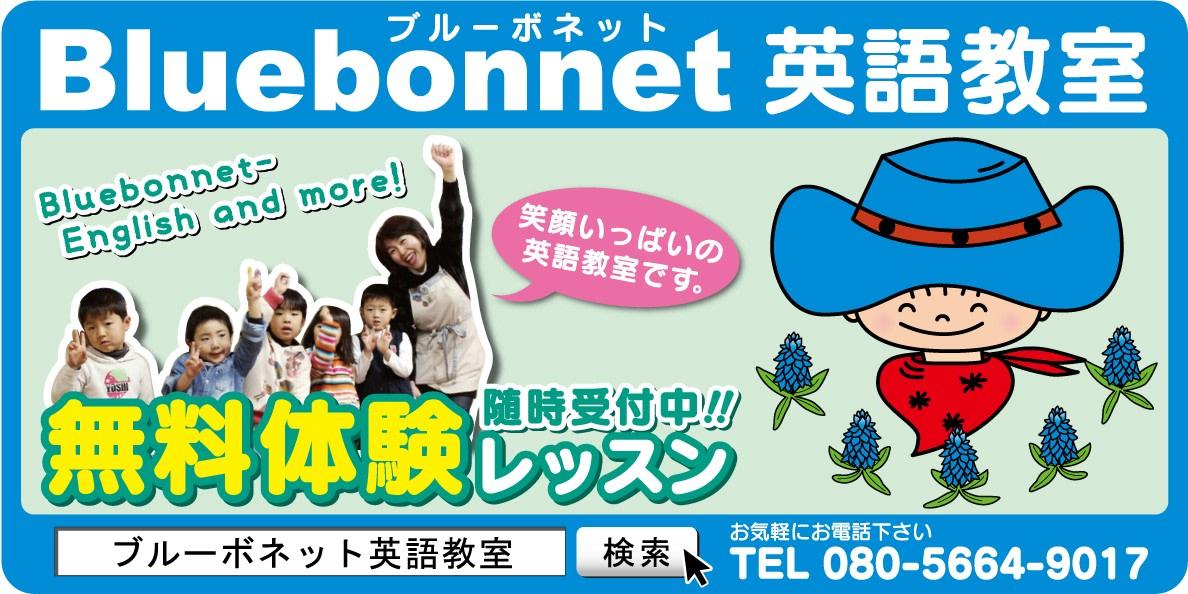 カナヘビさん - Bluebonnet英語教室