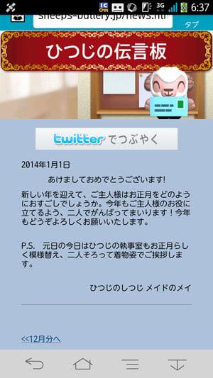 ひつじの伝言板(2014年1月1日)
