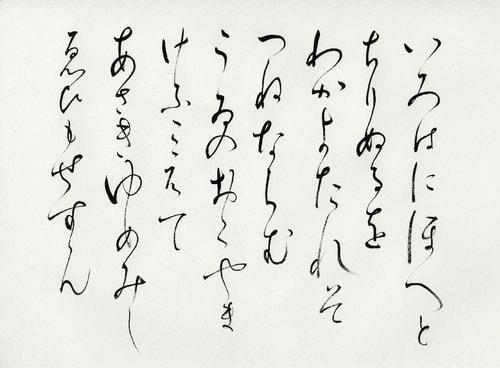 漢字 4年の漢字 : 夢文字書道家、光花(ひかり ...