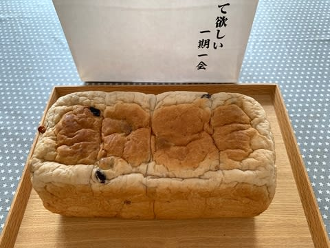 食パン 一期一会