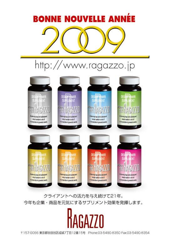 2009_nenga_2