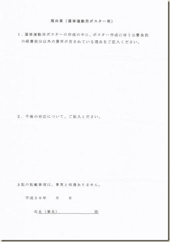 選挙公営費調査4