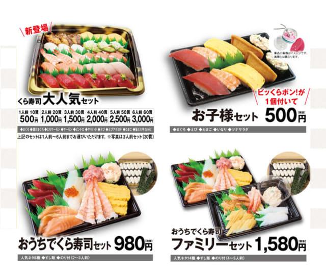セット お子様 くら 寿司