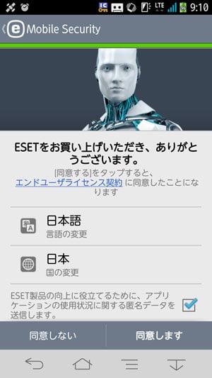 初回起動画面。ESETをお買い上げいただき、ありがとうございます。
