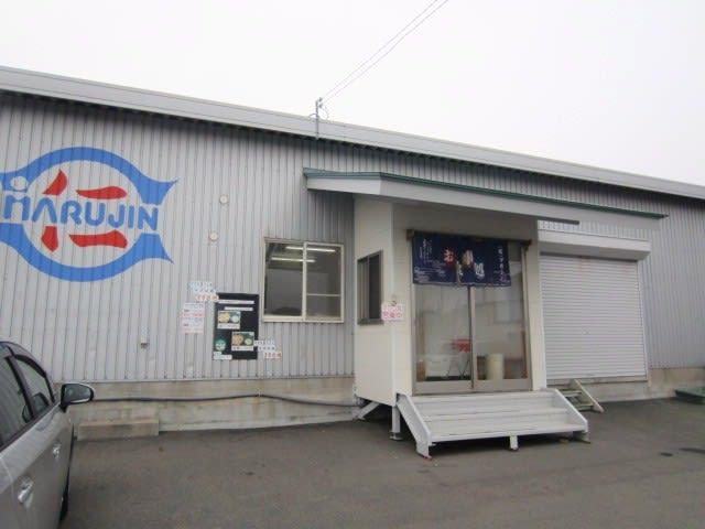 遠賀町 マグロのマルジン - Beauty Road マユパパのブログ