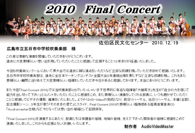 Final_concert_2010
