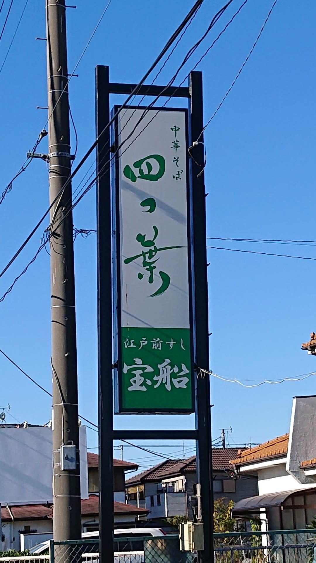 四つ葉@川島町