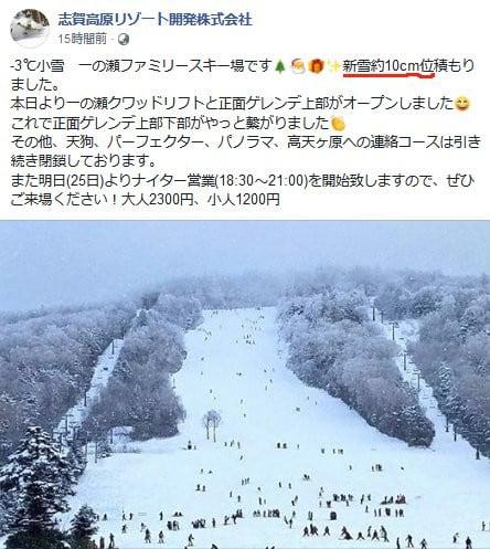 徒然スキーヤー日記