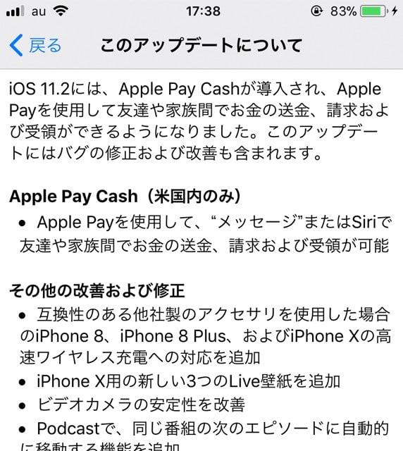 iOS 11.2から急速ワイヤレス充電に対応