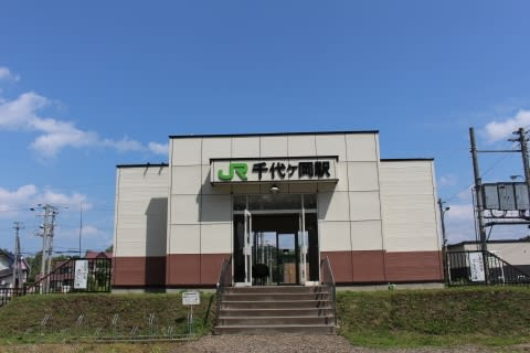 JR北海道 千代ヶ岡駅 - 一日一駅