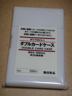 家族分の診察券の管理は無印良品のカードケースがお勧めです