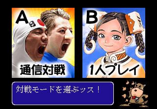 対戦 ホット ギミック