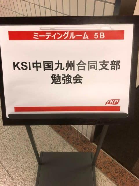 中国四国・九州支部合同勉強会in広島・役員会