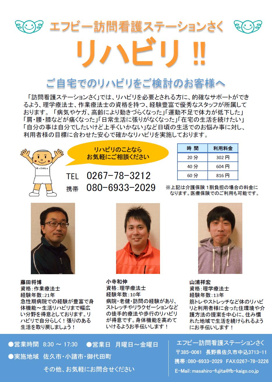 訪問看護ステーションさくらんぼ|岡山医療生活協 …