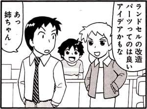 Manga_time_or_2013_05_p034