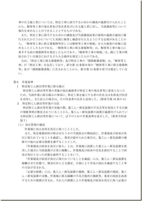 2014大防法改正の通知文_PAGE0004