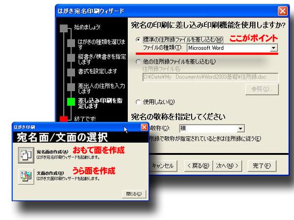 年賀状をパソコンで作ろうかな 宛名編 はがき宛名印刷ウィザード