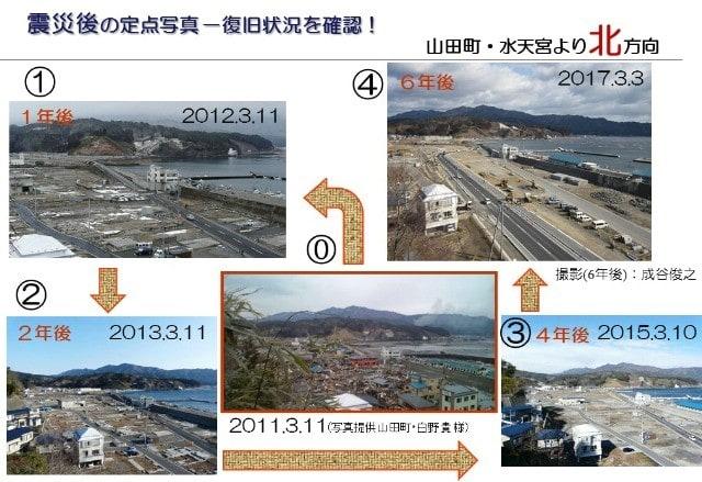 ④6年後(2017.3.3撮影). 嶋田憲一. ジャンル: 東日本大震災