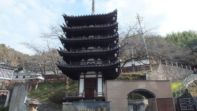 佐和山遊園の五重塔