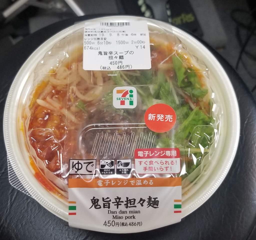 担々麺 旨 セブン 鬼 辛