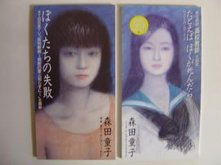 「ぼくたちの失敗」1976年 「たとえば ぼくが死んだら」1980年 森田童子 - 失われたメディア-8cmCDシングルの世界-