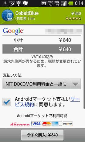 「NTT DOCOMO利用料金と一緒に支払い」を選択して「今すぐ購入」をタップ