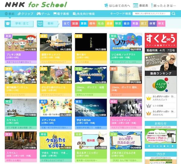 nhk for school 電子 黒板