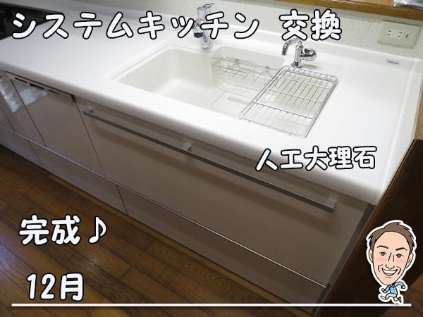 システムキッチン_ラクエラ・アクリストンシンクホワイト