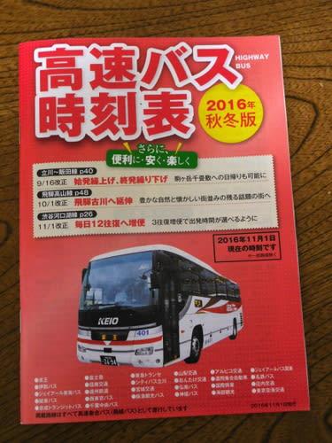 バス 時刻 表 京王