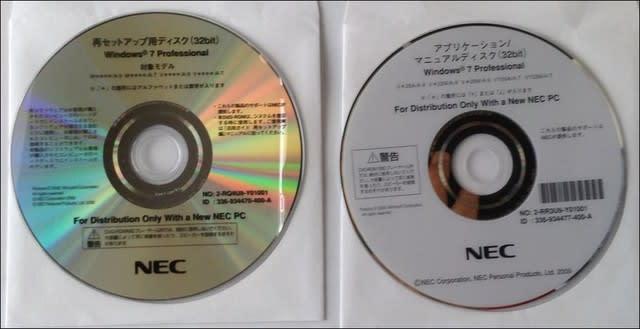 セットアップ ディスク 再 【NEC】再セットアップメディアの作成方法【PC