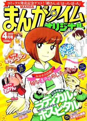 Manga_time_or_2012_04