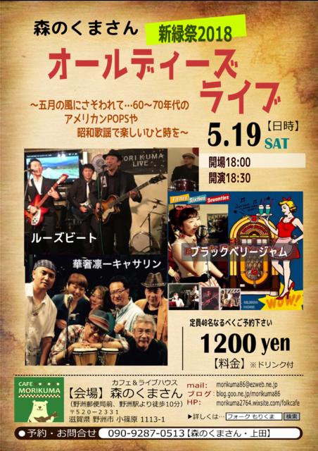 滋賀カフェ&ライブハウス森のくまさんのブログ