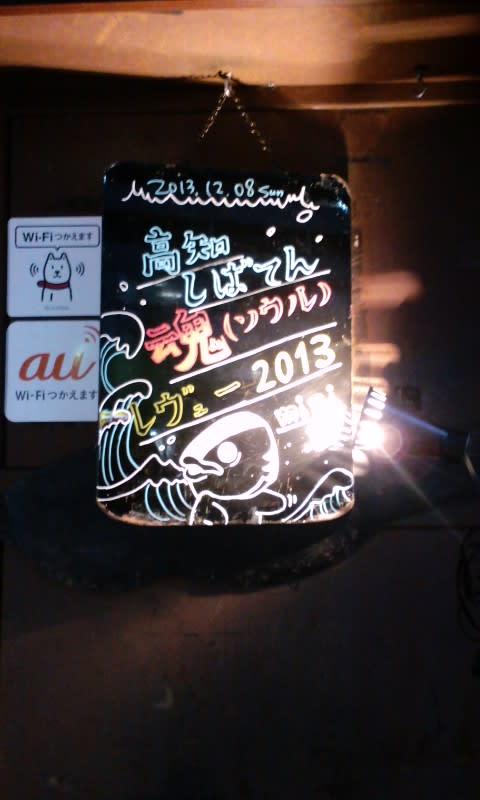 20131208_6