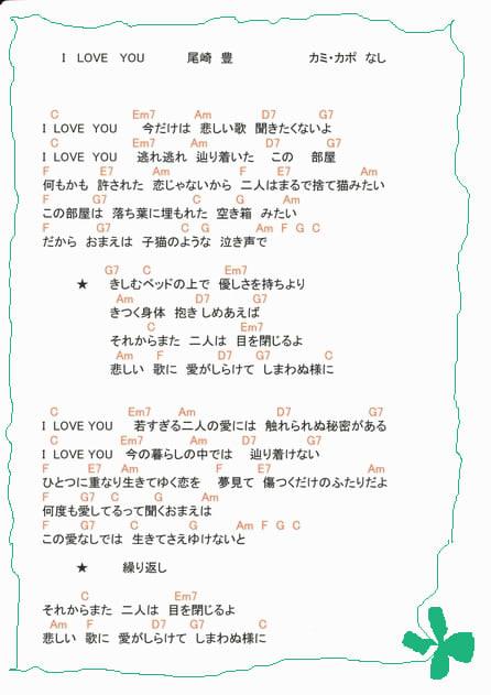 豊 you 尾崎 i love
