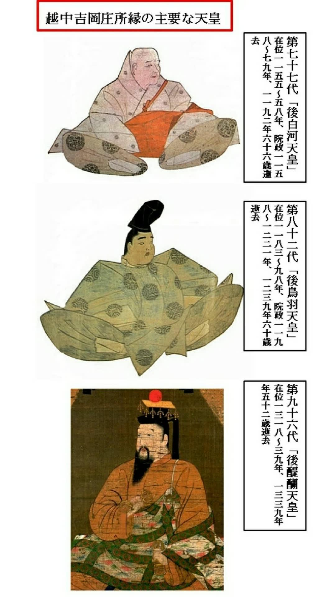 天皇 後 醍醐