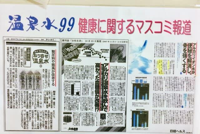 飲む温泉水99のマスコミ報道