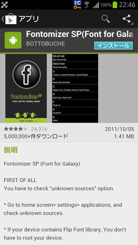 Fontomizer SP(Font for Galaxy)のアプリ詳細画面