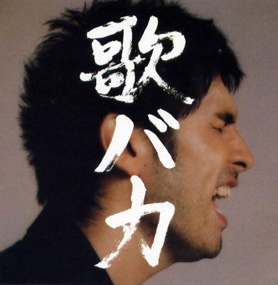 今朝のCDは ~ 平井堅 歌バカ ~ - 南国土佐のいごっそ「思い出 ...