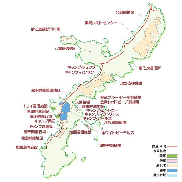 沖縄本島に米軍基地があるって知...