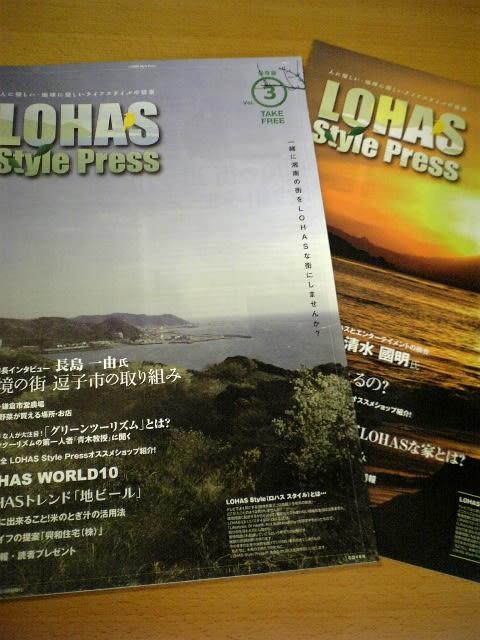 LOHAS Style Press vol.3