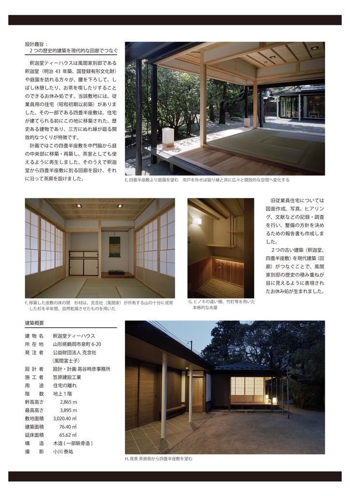 風間家旧別邸 釈迦堂ティーハウス shakado tea house a small tea