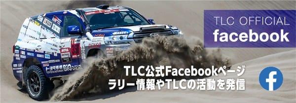 TLC公式Facebookページ